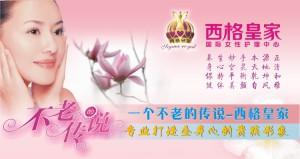 中医美容师系统培训班