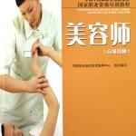 美容师(高级技师/一级技能)/国家职业资格培训教程 张晓梅