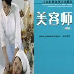 张晓梅《高级国家职业资格培训教程·(高级)美容师》