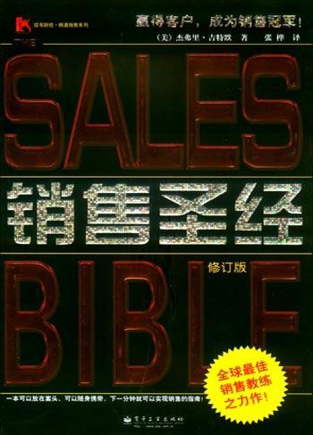 美容顾问必看的《销售圣经》